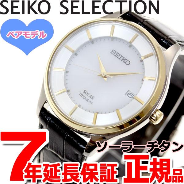 セイコー セレクション SEIKO SELECTION ソーラー 腕時計 ペアモデル メンズ SBPX104