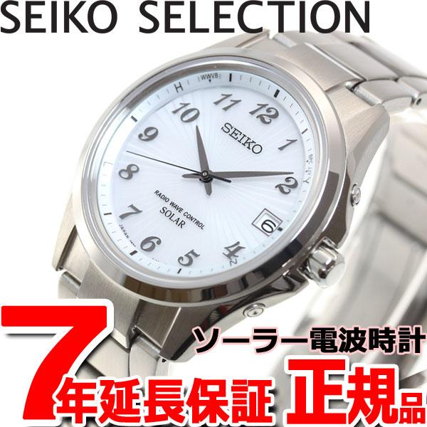 セイコー セレクション SEIKO SELECTION 電波 ソーラー 電波時計 腕時計 メンズ SBTM237