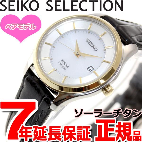 セイコー セレクション SEIKO SELECTION ソーラー 腕時計 ペアモデル レディース STPX044