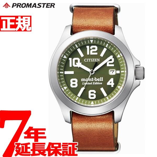 シチズン プロマスター CITIZEN PROMASTER × mont・bell モンベル コラボモデル エコドライブ 腕時計 メンズ BN0121-18X