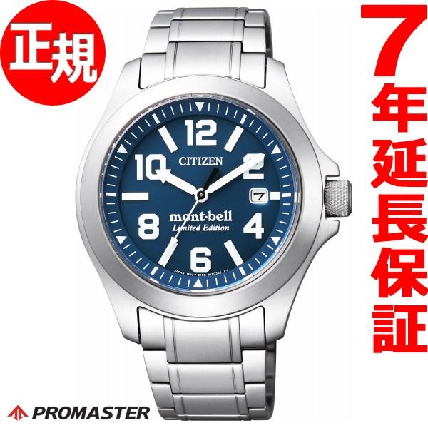 シチズン プロマスター CITIZEN PROMASTER × mont・bell モンベル コラボモデル エコドライブ 腕時計 メンズ BN0121-51L