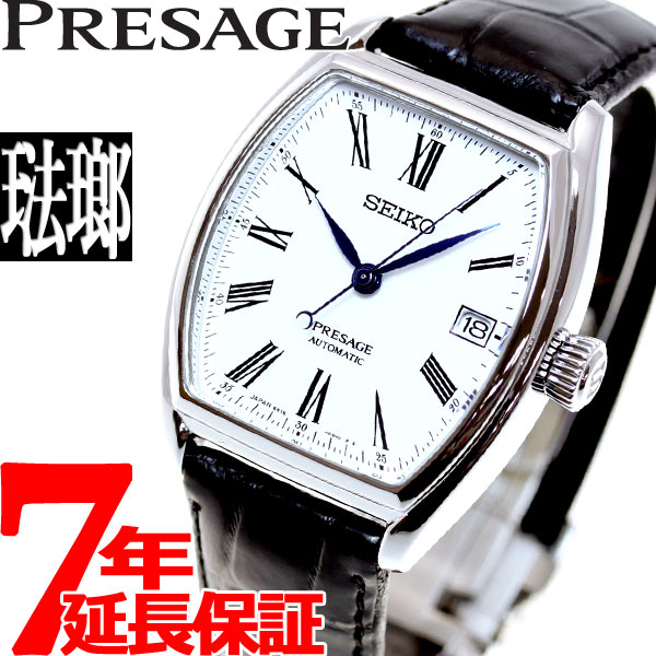セイコー プレザージュ SEIKO PRESAGE 自動巻き メカニカル 腕時計 メンズ ほうろうダイヤル プレステージライン SARX051【36回無金利】