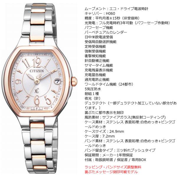 シチズン クロスシー CITIZEN xC エコドライブ ソーラー 電波時計 北川景子 腕時計 レディース ハッピーフライト ES9364-57A