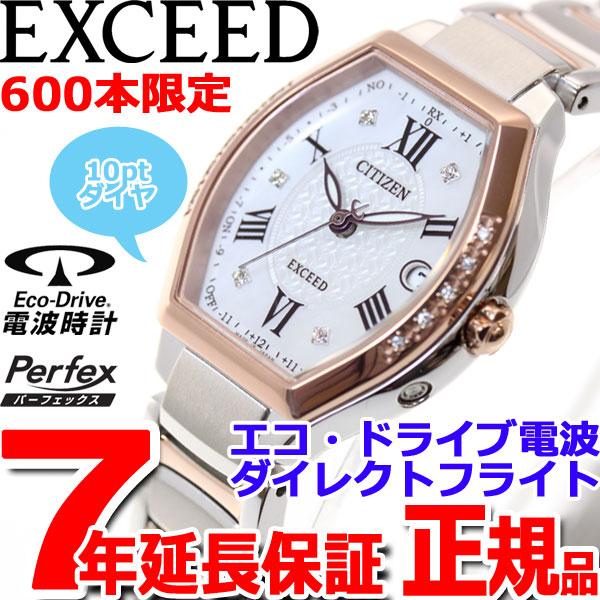 シチズン エクシード CITIZEN EXCEED エコドライブ ソーラー 電波時計 ティタニアライン ハッピーフライト 限定モデル 腕時計 レディース ES9384-50W