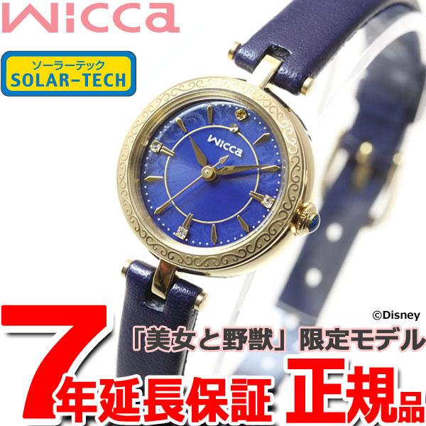 シチズン ウィッカ CITIZEN wicca ディズニーコレクション 『美女と野獣』 限定モデル「野獣」 ソーラーテック 腕時計 レディース Disney KP3-325-9