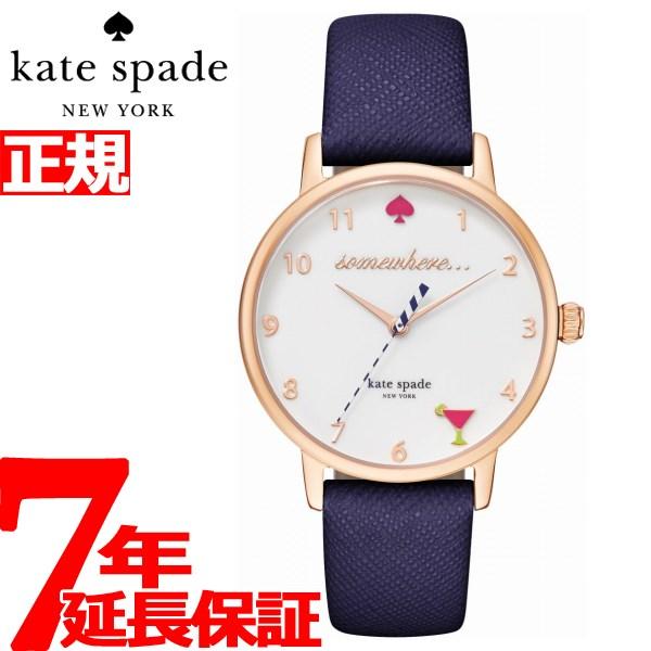 ケイトスペード ニューヨーク kate spade new york 腕時計 レディース メトロ METRO KSW1040