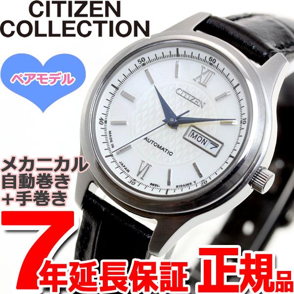 【お買い物マラソンは当店がお得♪本日20より!】シチズン CITIZEN コレクション 腕時計 レディース ペアウォッチ メカニカル 自動巻き 機械式 PD7150-54A