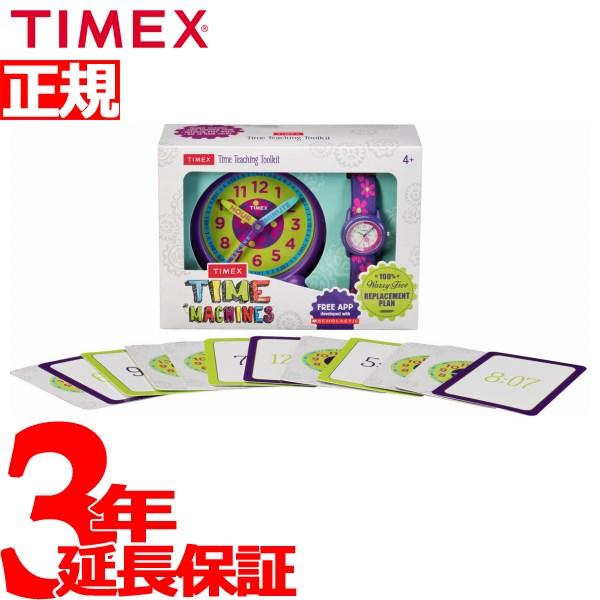 【今だけ!最大2000円OFFクーポン付!さらに店内ポイント最大43倍!】タイメックス TIMEX 腕時計 キッズ タイムティーチャー ボックスセット TIME TEACHERS BOX SET TWG014800