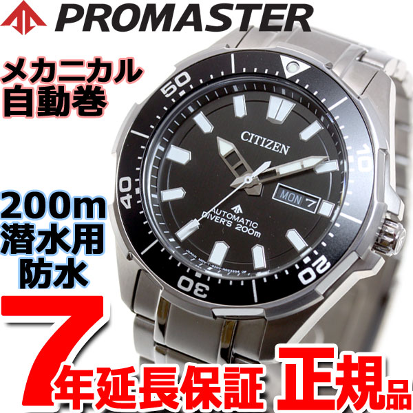 シチズン プロマスター マリン CITIZEN PROMASTER MARINE メカニカル 自動巻き 機械式 腕時計 メンズ 200m ダイバーズウォッチ NY0070-83E