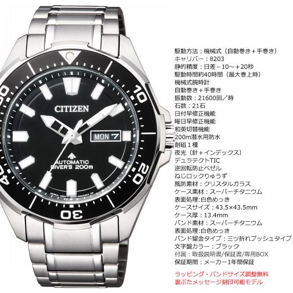 本日ポイント最大25倍!24日9時59分まで! シチズン プロマスター マリン CITIZEN PROMASTER MARINE メカニカル 自動巻き 機械式 腕時計 メンズ 200m ダイバーズウォッチ NY0070-83E