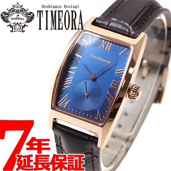 【お買い物マラソンは当店がお得♪本日20より!】オロビアンコ タイムオラ Orobianco TIMEORA 限定モデル 腕時計 メンズ デルノンノ DELL NONNO OR-0065-9