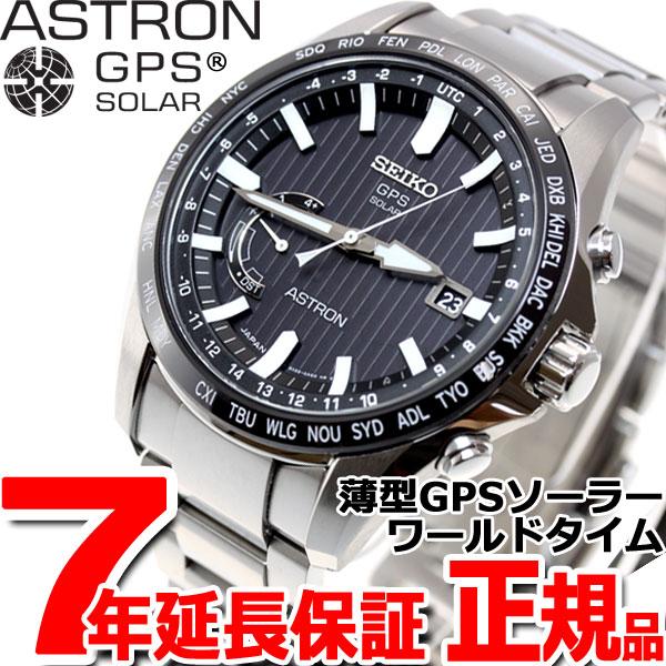 セイコー アストロン SEIKO ASTRON GPSソーラーウォッチ ソーラーGPS衛星電波時計 腕時計 メンズ SBXB161【60回無金利】