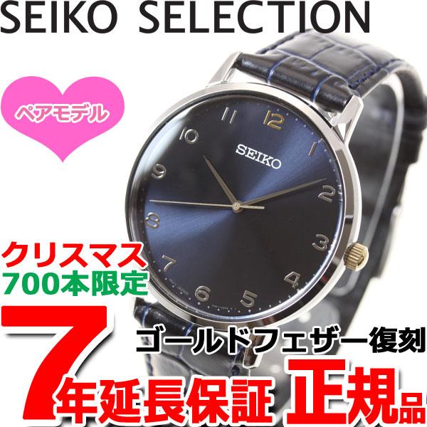 セイコー セレクション SEIKO SELECTION 復刻モデル ゴールドフェザー 流通限定モデル 2017 クリスマス 限定モデル 腕時計 ペア メンズ SCXP079【あす楽対応】【即納可】