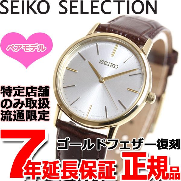 セイコー セレクション SEIKO SELECTION 復刻モデル ゴールドフェザー 流通限定モデル 腕時計 ペア レディース SCXP082