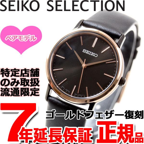 セイコー セレクション SEIKO SELECTION 復刻モデル ゴールドフェザー 流通限定モデル 腕時計 ペア レディース SCXP088