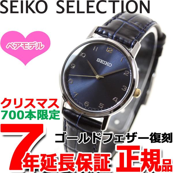 【お買い物マラソンは当店がお得♪本日20より!】セイコー セレクション SEIKO SELECTION 復刻モデル ゴールドフェザー 流通限定モデル 2017 クリスマス 限定モデル 腕時計 ペア レディース SCXP089