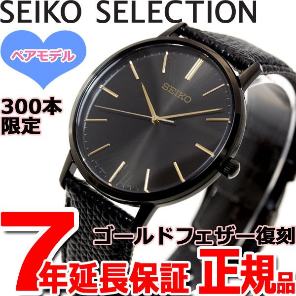 セイコー セレクション SEIKO SELECTION 復刻モデル ゴールドフェザー 流通限定モデル インターネット 限定モデル 腕時計 ペア メンズ SCXP093