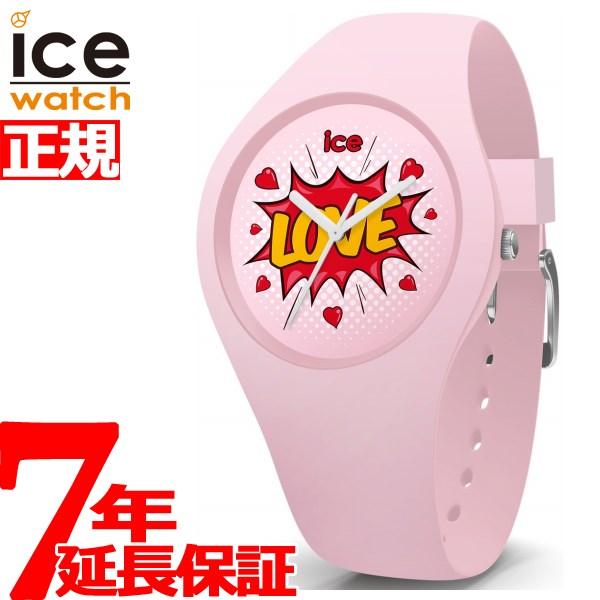 アイスウォッチ ICE-Watch 限定モデル 腕時計 レディース ICE Love 2018 スモール スプラッシュ 015268【2018 新作】