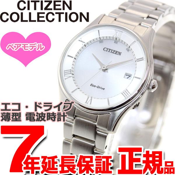シチズンコレクション CITIZEN COLLECTION エコドライブ ソーラー 電波時計 腕時計 レディース 薄型シリーズ ES0000-79A【2018 新作】