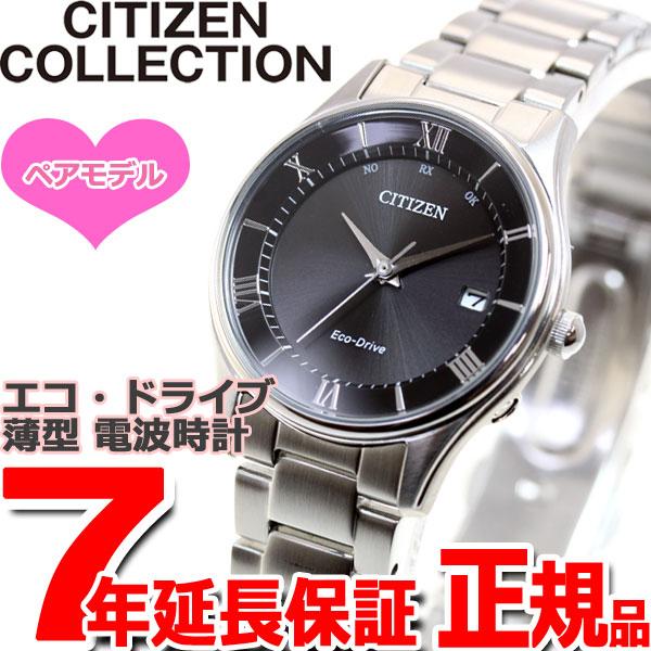 シチズンコレクション CITIZEN COLLECTION エコドライブ ソーラー 電波時計 腕時計 レディース 薄型シリーズ ES0000-79E【2018 新作】
