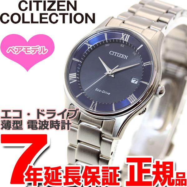 シチズンコレクション CITIZEN COLLECTION エコドライブ ソーラー 電波時計 腕時計 レディース 薄型シリーズ ES0000-79L【2018 新作】