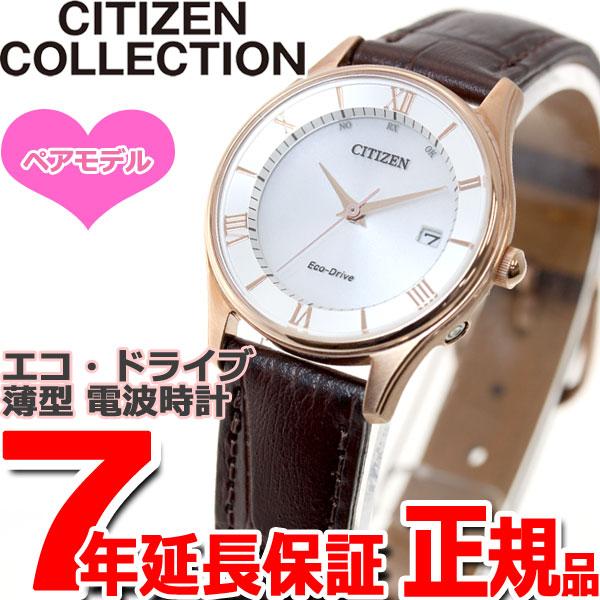 シチズンコレクション CITIZEN COLLECTION エコドライブ ソーラー 電波時計 腕時計 レディース 薄型シリーズ ES0002-06A【2018 新作】