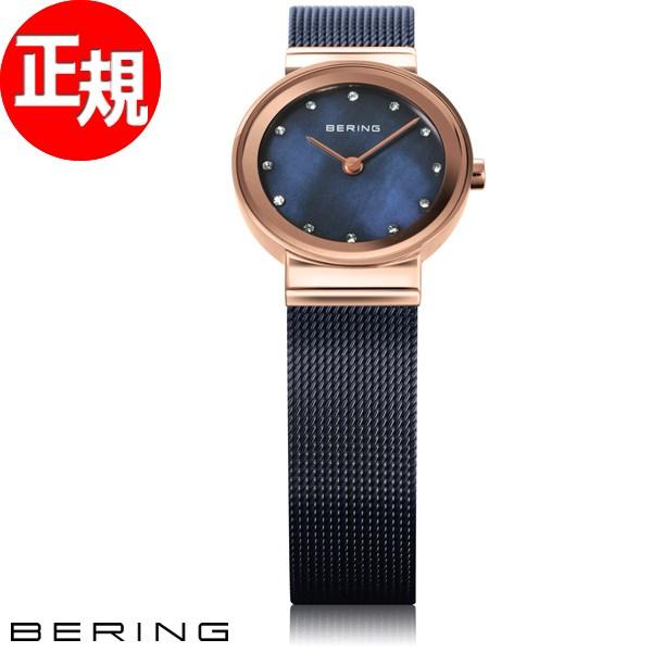 【お買い物マラソンは当店がお得♪本日20より!】ベーリング BERING 腕時計 レディース 10126-367