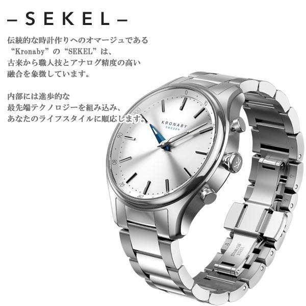 クロナビー KRONABY セーケル SEKEL スマートウォッチ 腕時計 メンズ A1000-1922