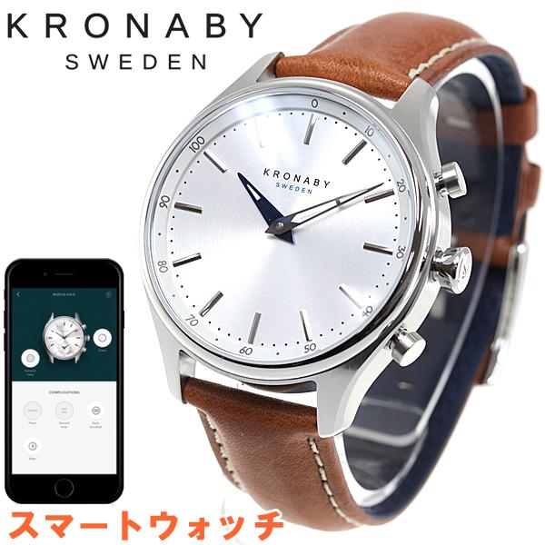 【SHOP OF THE YEAR 2018 受賞】クロナビー KRONABY セーケル SEKEL スマートウォッチ 腕時計 メンズ A1000-1923