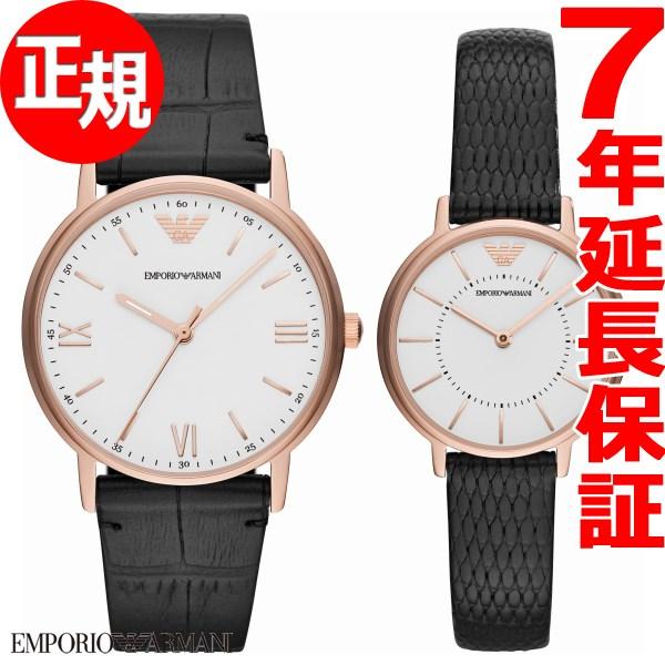 エンポリオアルマーニ EMPORIO ARMANI 腕時計 ペアモデル メンズ レディース カッパ KAPPA AR80015【2018 新作】