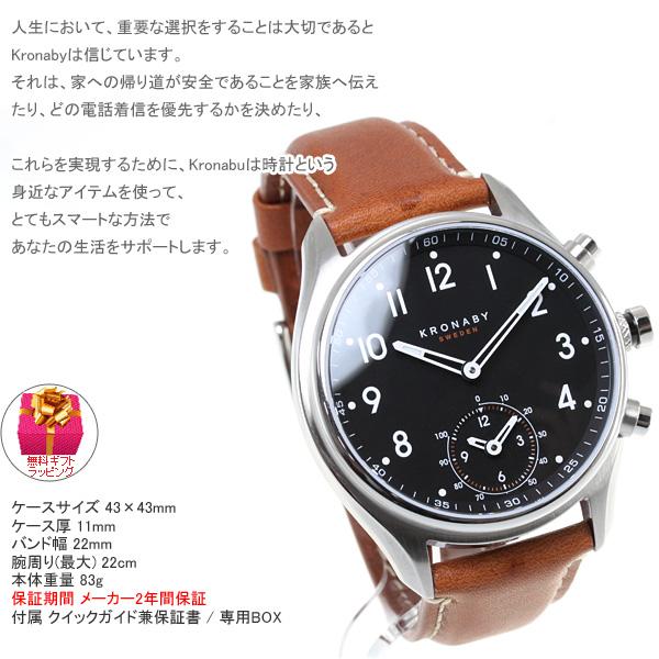 クロナビー KRONABY アペックス APEX スマートウォッチ 腕時計 メンズ A1000-1907