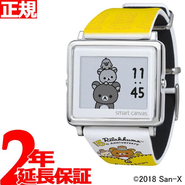 1000円OFFクーポン!31日23時59分まで! エプソン スマートキャンバス EPSON smart canvas リラックマ 15周年お祝いモデル リラックマと仲間たち 限定モデル 腕時計 W1-RK20520【2018 新作】