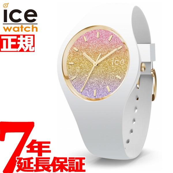 アイスウォッチ ICE-WATCH 腕時計 レディース アイスボヤージュ ICE voyage スモール アンダルシア 日本限定モデル 015603【2018 新作】