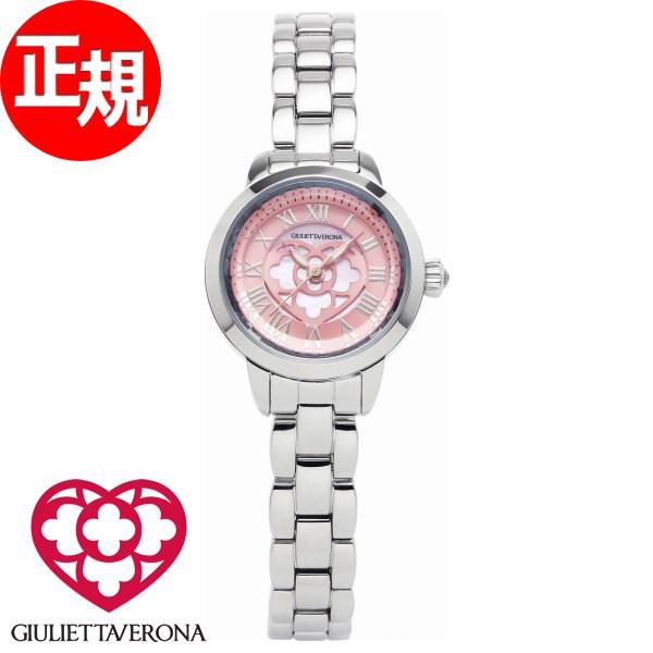 ジュリエッタ ヴェローナ 腕時計 レディース GIULIETTA VERONA ラブヴェローナ LOVE VERONA GV003SPK【2018 新作】