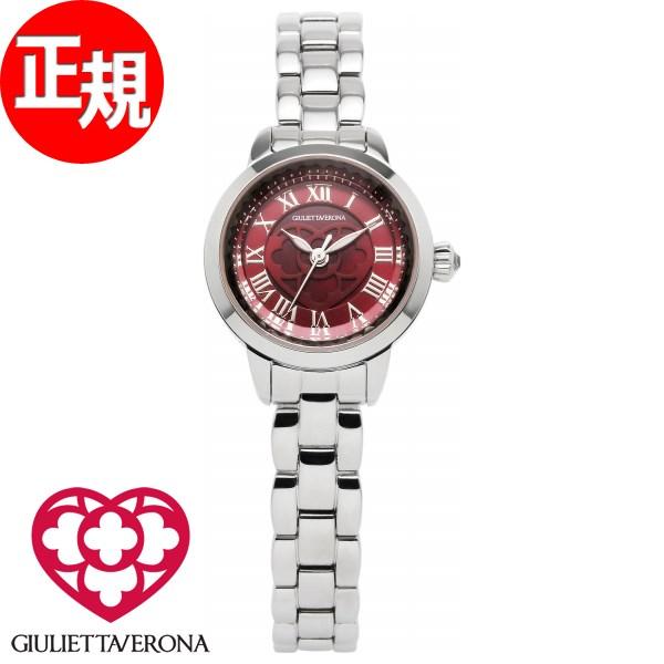 ジュリエッタ ヴェローナ 腕時計 レディース GIULIETTA VERONA ラブヴェローナ LOVE VERONA GV003SRD【2018 新作】