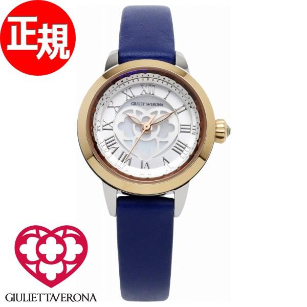 ジュリエッタ ヴェローナ 腕時計 レディース GIULIETTA VERONA ラブヴェローナ LOVE VERONA GV003TSINV【2018 新作】