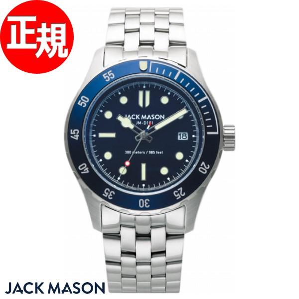 ジャックメイソン JACK MASON 腕時計 メンズ ダイバー DIVER JM-D101-002【2018 新作】
