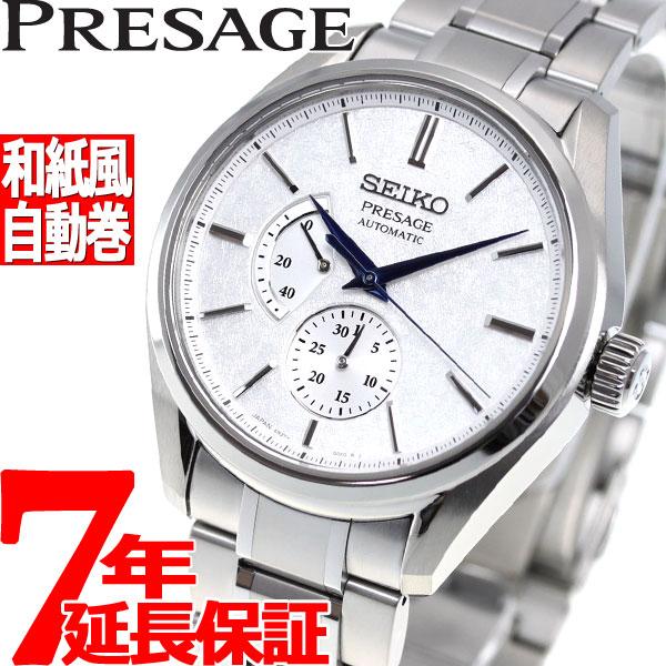 セイコー プレザージュ SEIKO PRESAGE 自動巻き メカニカル 腕時計 メンズ プレステージライン SARW041【2018 新作】【36回無金利】