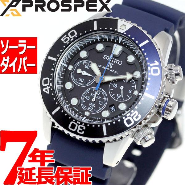 セイコー プロスペックス SEIKO PROSPEX ダイバースキューバ ソーラー 腕時計 メンズ SBDL049【36回無金利】