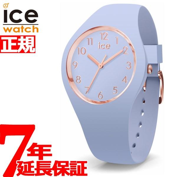 【お買い物マラソンは当店がお得♪本日20より!】アイスウォッチ ICE-WATCH 腕時計 レディース アイスグラム カラー ICE glam colour スモール スカイ 015329【2018 新作】