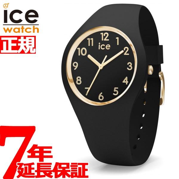 【お買い物マラソンは当店がお得♪本日20より!】アイスウォッチ ICE-WATCH 腕時計 レディース アイスグラム ナンバーズ ICE glam-numbers スモール ブラックゴールド 015338【2018 新作】