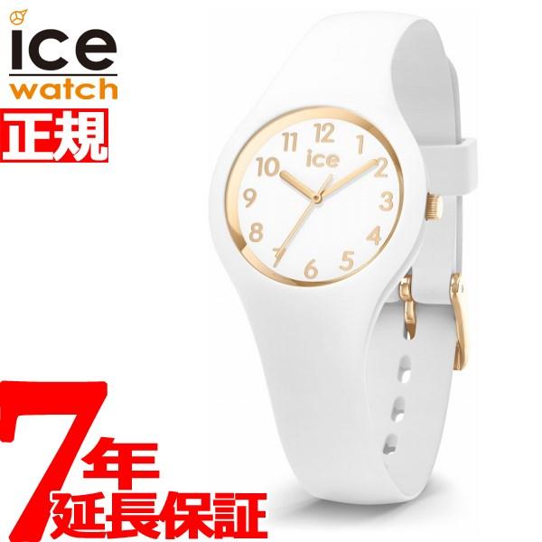 アイスウォッチ ICE-WATCH 腕時計 レディース アイスグラム ナンバーズ ICE glam-numbers エクストラスモール ホワイトゴールド 015341【2018 新作】