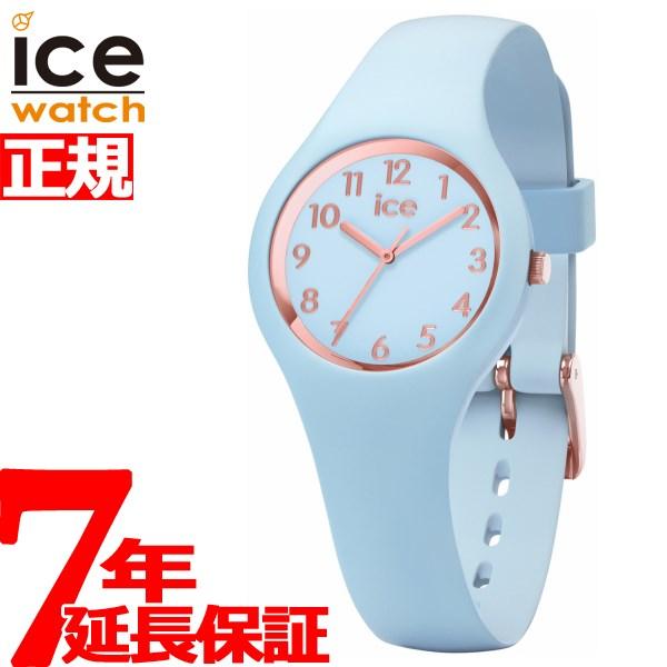 アイスウォッチ ICE-WATCH 腕時計 レディース アイスグラム パステル ICE glam pastel エクストラスモール ロータス 015345【2018 新作】