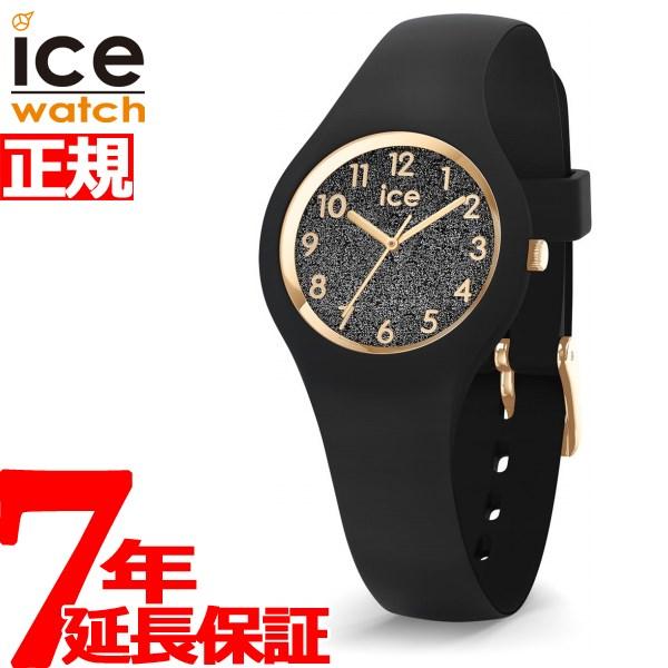 アイスウォッチ ICE-WATCH 腕時計 レディース アイスグリッター ICE glitter エクストラスモール ブラック 015347【2018 新作】