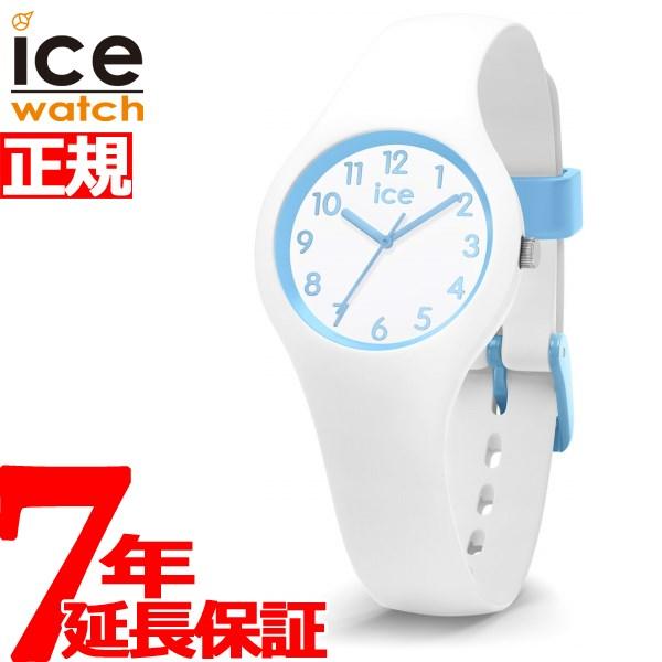 アイスウォッチ ICE-WATCH 腕時計 アイスオラ キッズ ICE ola kids エクストラスモール コットンホワイト 015348【2018 新作】