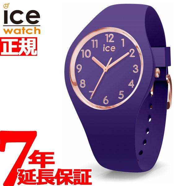 アイスウォッチ ICE-WATCH 腕時計 レディース アイスグラム カラー ICE glam colour スモール ウルトラヴァイオレット 015695【2018 新作】