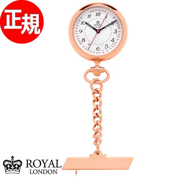 ロイヤルロンドン ROYAL LONDON 懐中時計 ナースウォッチ クォーツ 21019-03【2018 新作】