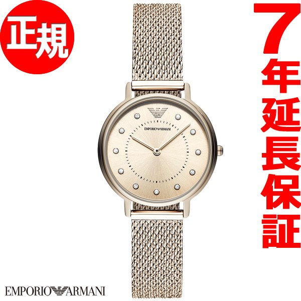 【5日0時~♪10%OFFクーポン&店内ポイント最大51倍!5日23時59分まで】エンポリオアルマーニ EMPORIO ARMANI 腕時計 レディース カッパ KAPPA AR11129
