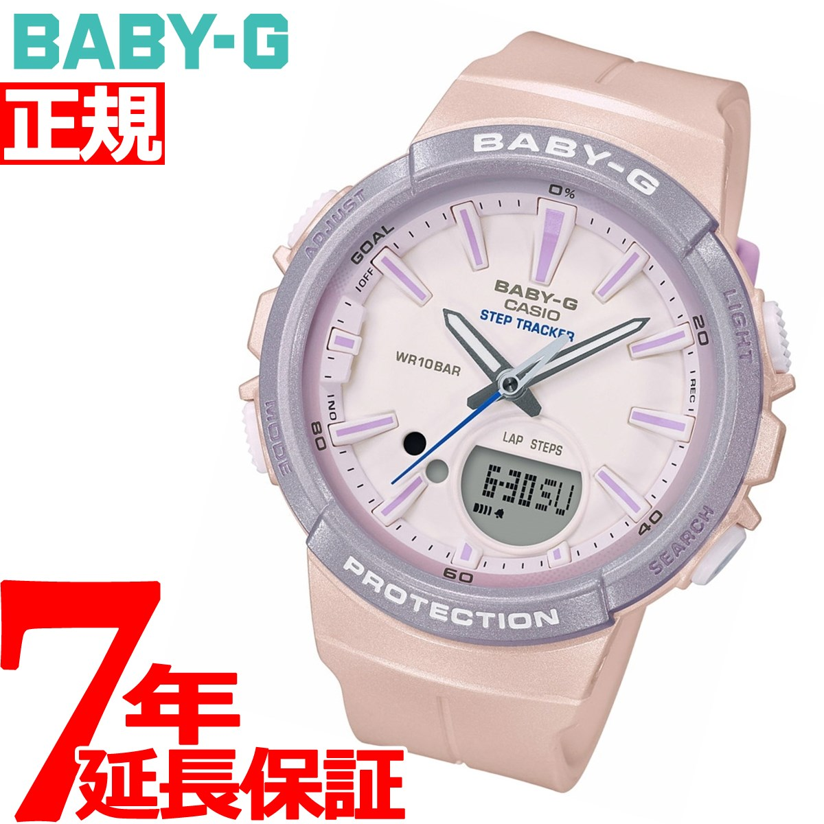 【SHOP OF THE YEAR 2018 受賞】BABY-G カシオ ベビーG レディース 腕時計 ピンク BGS-100 for running STEP TRACKER BGS-100SC-4AJF【2018 新作】