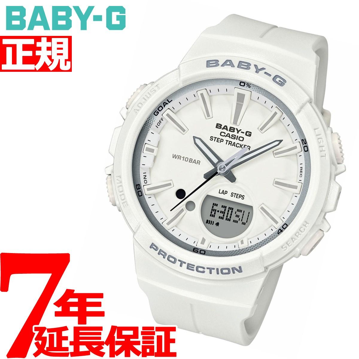 【5日0時~♪2000円OFFクーポン&店内ポイント最大51倍!5日23時59分まで】BABY-G カシオ ベビーG レディース 腕時計 ホワイト 白 BGS-100 for running STEP TRACKER BGS-100SC-7AJF